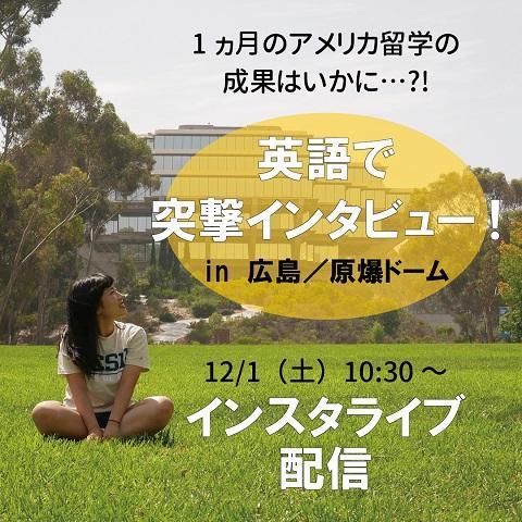 1201hiroshima_instalive.jpg
