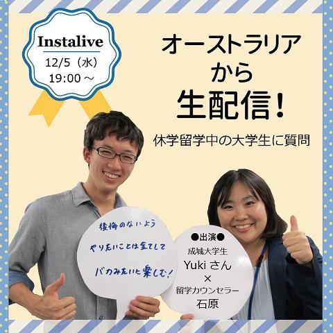 1205AUS_instalive_480.jpg
