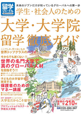 19-20_shingaku.jpg