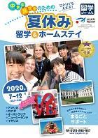 pp_highschoolhomestay01.jpg