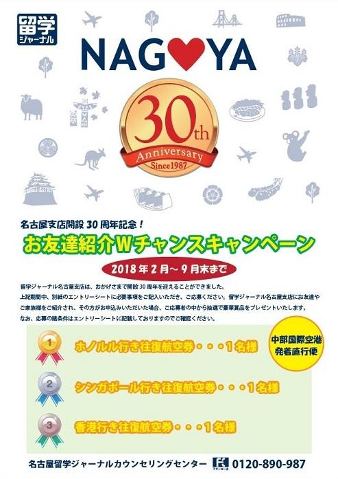 nagoya30_500.jpg