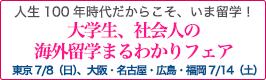 banner_kaigai_fair.png