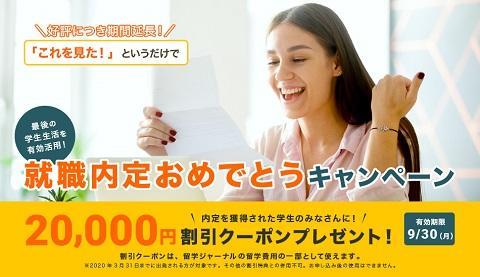 job_campaign2.jpg