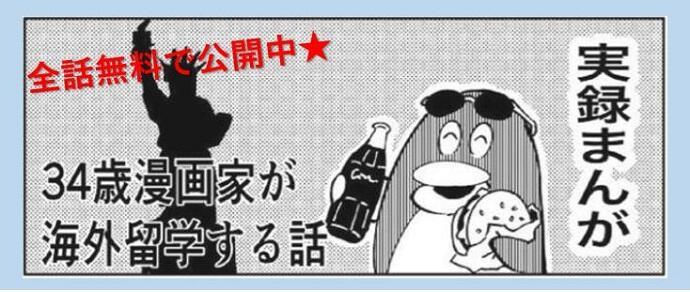 ryugakumanga_main.JPG
