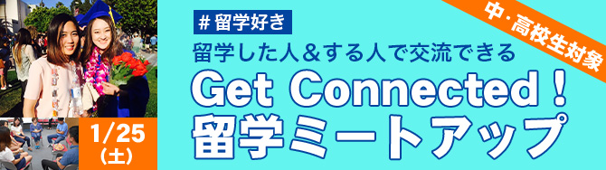 Get Connected!留学ミートアップ